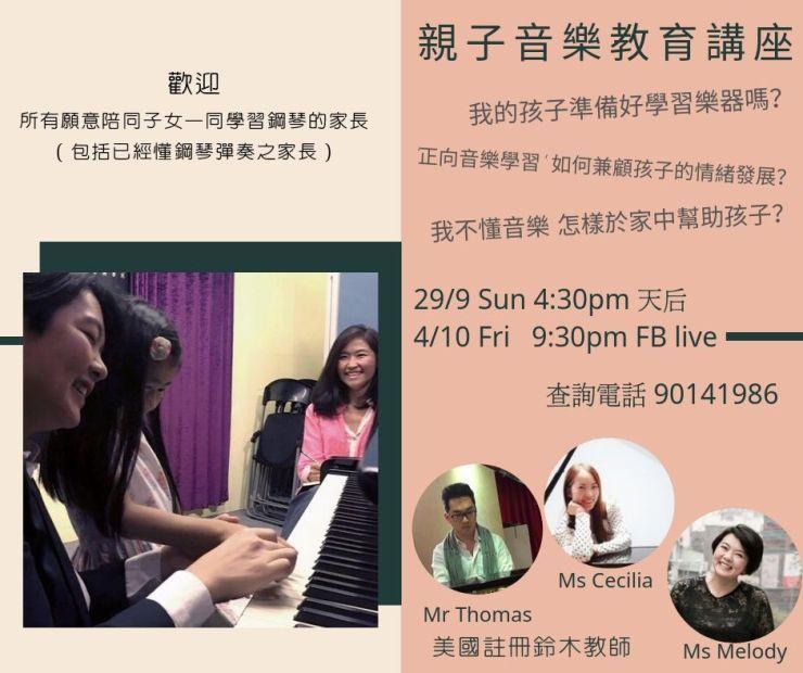 親子音樂教育講座 melody (1).jpg